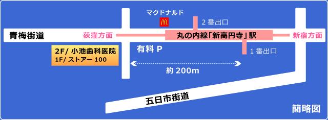 杉並区 梅里 新高円寺 小池歯科医院への略地図