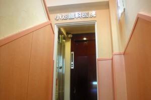 杉並区梅里 新高円寺駅 小池歯科医院 内観写真1